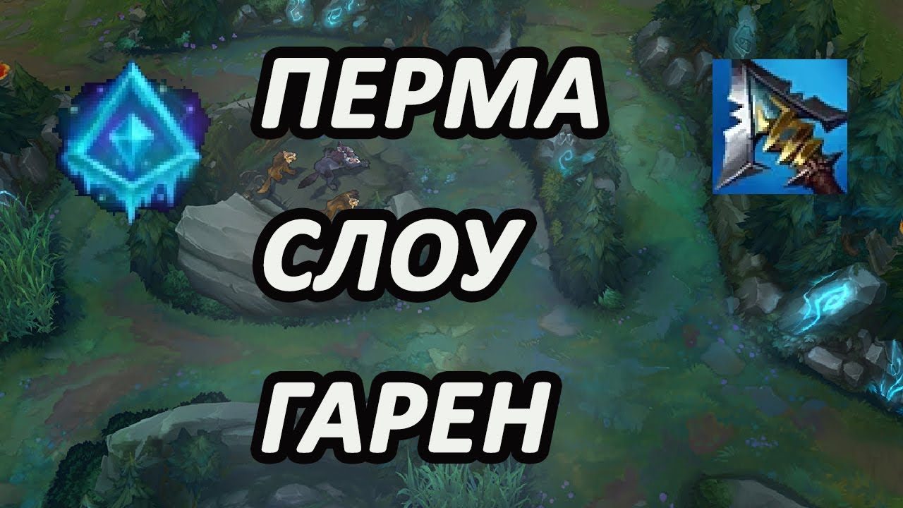 ГАРЕН С ЛЕДЯНЫМ НАРОСТОМ И СЕРИЛЬДОЙ[League of Legends]