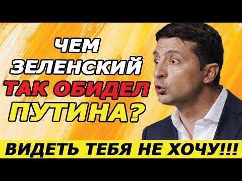 ЧЕМ ЗЕЛЕНСКИЙ ОБИДЕЛ ПУТИНА Москва избегает встречи