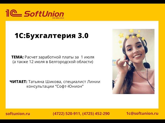 Расчет зарплаты и учет времени за 1 июля + 12 июля в Белгородской области в 1С:Бухгалтерии  3.0.