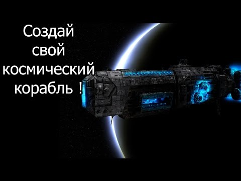 Создай свой космический корабль !