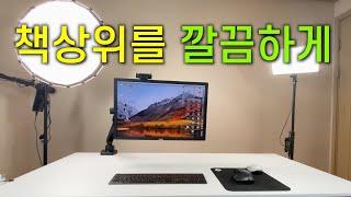책상 위를 깔끔하게 만드는 5가지 아이템!!