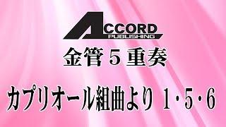 【金管5重奏】カプリオール組曲より 1・5・6 作曲:ウォーロック/編曲:山...