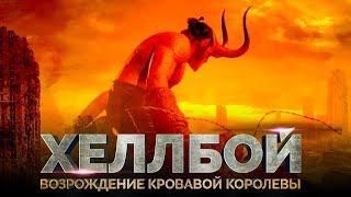 Хеллбой 3: Возрождение кровавой королевы [Обзор] / [Тизер-трейлер 3 на русском]