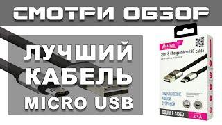 Кабель Micro USB. Обзор полезной новинки.