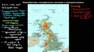 видео географическое положение как фактор развития