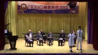 麗澤中學畢業典禮2017學生致謝詞