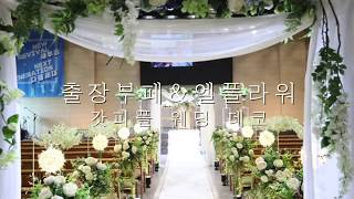 [갓피플웨딩부페 & 엘플라워] 예한교회 결혼식 …