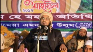 New bangla waz 2017 সূরা ফাতিহার তাফসীর  Mufti Habibur Rahman Misbah [Kuakata]