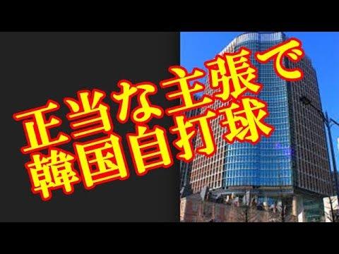 韓国、新日鉄のPOSCO株差し押さえが米裁判所に阻まれると韓国側騒然売掛債権に手を付けるしかない2018年11月01日