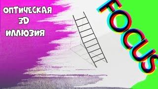 3Д РИСУНОК КАРАНДАШОМ | ОПТИЧЕСКАЯ ИЛЛЮЗИЯ| Как нарисовать 3д лестницу(3Д рисунок простым карандашом - оптическая иллюзия лестницы, которая стоит на белом листе. В этом видео я..., 2016-11-20T06:00:01.000Z)
