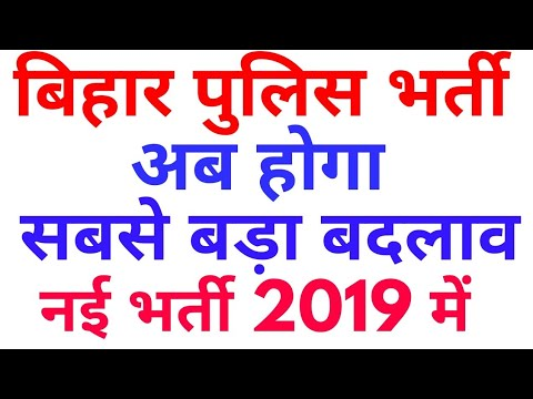 Bihar Police Latest News Constable Recruitment Vacancy 2018-2019 CSBC Bihar Police Patna
