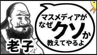 歴史的偉人が現代人を論破するアニメ【第12弾】