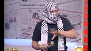فيديو ..القرموطي ينتفض على الهواء بالشال الفلسطيني وحجارة المقاومة