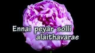 'Ennai Peyar Solli' by Pr.John Christopher and Sharon J Sumith