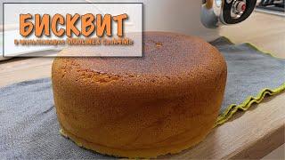 Бисквитныи корж в мультиварке MOULINEX Cook4Me Легкие рецепты супербатянакухне