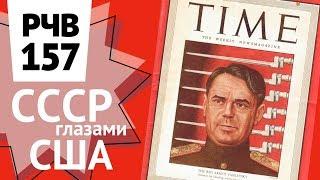 РЧВ 157 СССР глазами США во время ВОВ. Маршал Василевский в Time