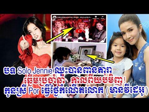 បទSolo, jennie, blackpink, ឈ្នះបានពានតារាឆ្នើម, ch3,កូនស្រីpor ធ្វើ, breaking news, Cambodia Daily24 - 동영상