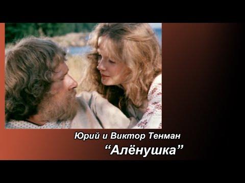 "Авторская песня - Юрий и Виктор Тенман  -  ""Алёнушка""."