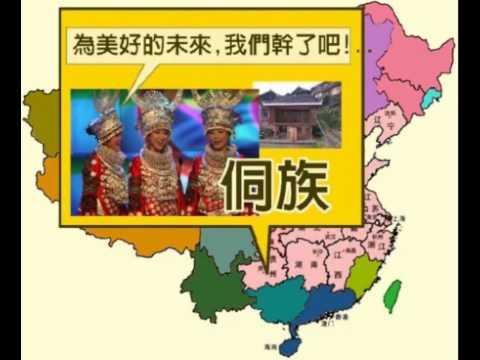 解放臺灣 ? - 何不先解放中國 ? Ethnic self-determination - YouTube