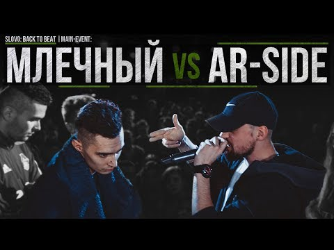 SLOVO BACK TO BEAT: МЛЕЧНЫЙ vs AR-SIDE (MAIN-EVENT) | МОСКВА
