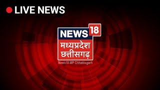 News18 MP Chhattisgarh Live | Madhya Pradesh, Chattisgarh News Live