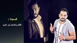 نور الزين + حسن جوده - نساني او راح ليحبني 2017