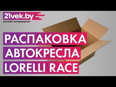 Распаковка - Автокресло Lorelli Race + SPS Black Beige / 10070041949