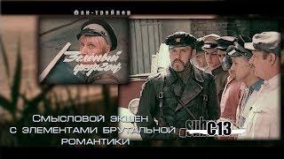 Зеленый фургон. Советское кино. Трейлер