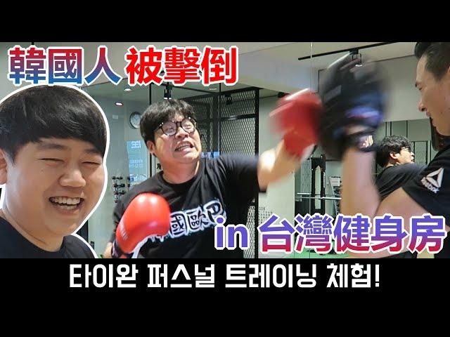 韓國人被擊倒 in 台灣健身房!_韓國歐巴