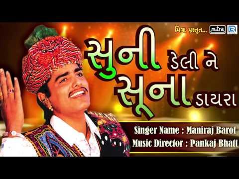 Maniraj Barot    સુની ડેલી ને સૂના ડાયરા    Popular Gujarati Song    Full Audio    RDC Gujarati