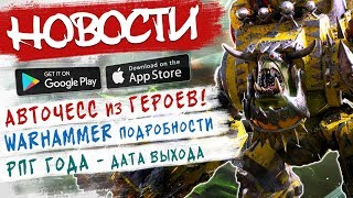 📱Новости Андроид/iOS игр 2020: Pascal's Wager, Might & Magic: Chess Royal, Legends of Runeterra