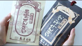 Japanese Traditional Sweet Hot Anko Soup Izumo Zenzai Wagashi thumbnail