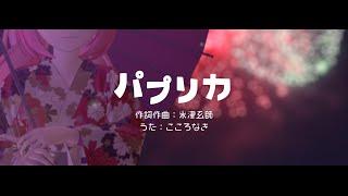 【歌ってみた】パプリカ / 米津玄師 - ココロナキ