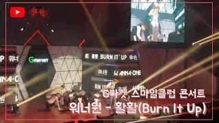 [워너원 덕질로그] 스마일클럽 콘서트| 워너원(WANNA ONE) - 활활(Burn It Up)