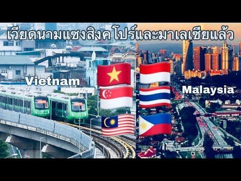 10 อันประเทศที่มีมูลค่าเศรษฐกิจมากที่สุดในอาเซียน 2020 Top 10 Countries ASEAN Economic Powers 2020