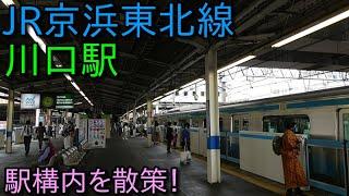 JR東北本線 川口駅 構内を散策 (Japan Walking around Kawaguchi Station)