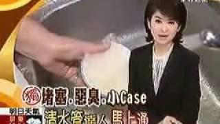 洗水管~東森新聞報導