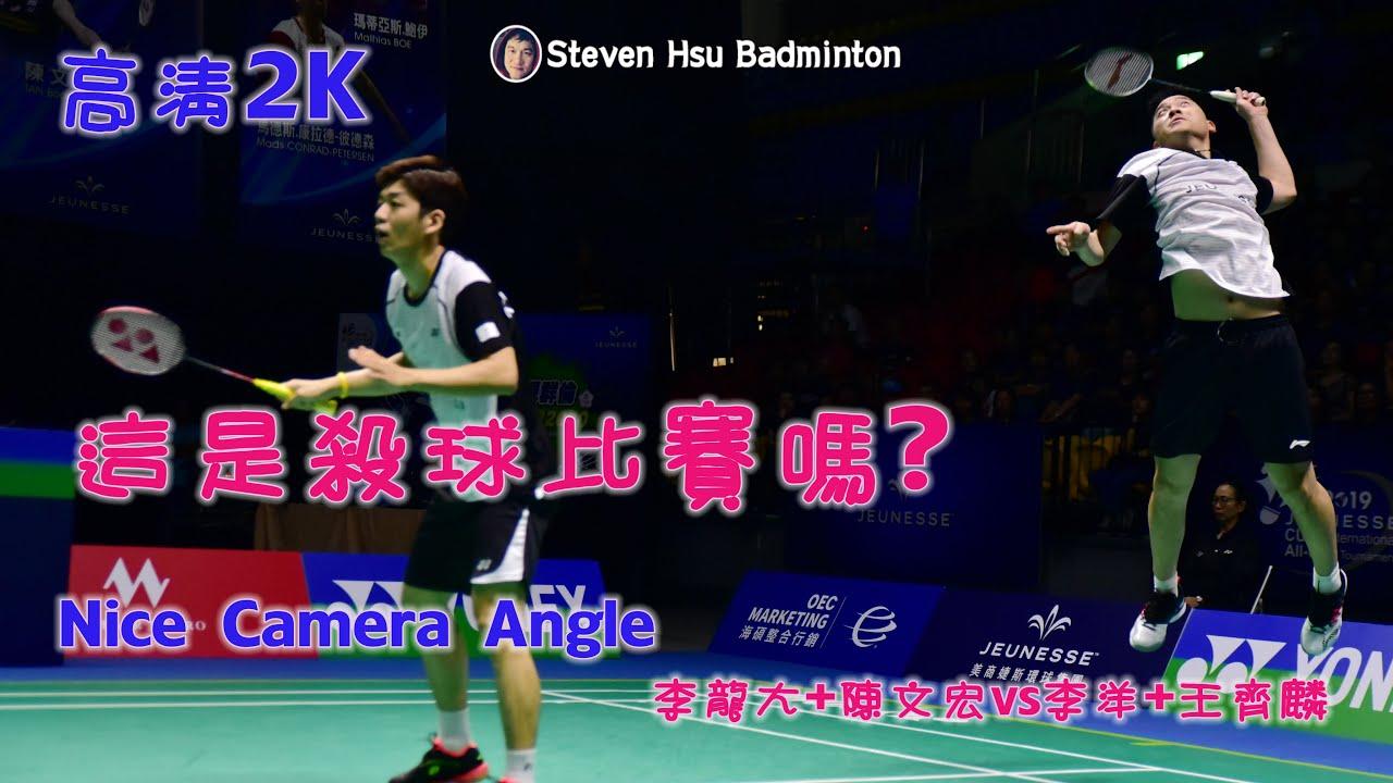 這是殺球比賽嗎?Smash game?MD李龍大+陳文宏VS李洋+王齊麟 2K高清 Nice Camera Angle - YouTube