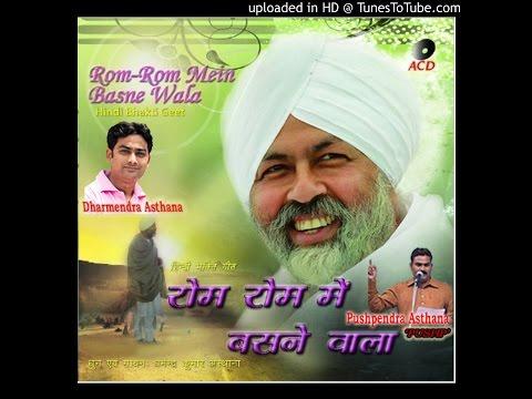 Nirankari song | Ik manav-2 nahi banta ik manav bhagwaan bane | Dharmendra Asthana