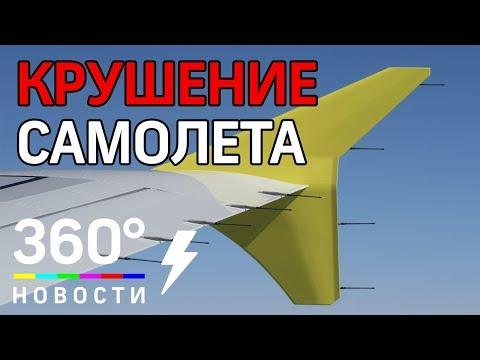 Молния! Самолет, вылетевший из Домодедова, потерпел крушение. Выживших нет