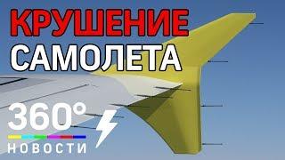 Самолет вылетел из Домодедово и потерпел крушение сразу после взлета
