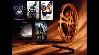 КИНО НА ВЕЧЕР 5 лучших фильмов #6