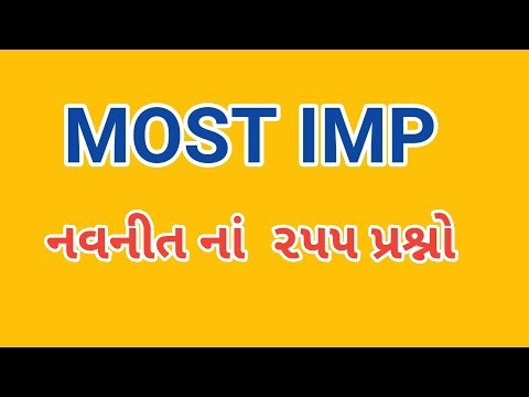 MOST IMP  GK  QUESTIONS FOR GUJARAT GOVERNMENT JOBS, GK GUJARATI