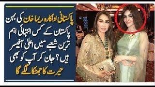 Shocking Fact What Reema Khan Sister Do?