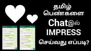 How to impress the tamil girls on chat   Brottavum saalnavum