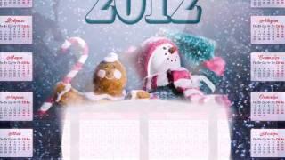 Шаблоны календарей 2012