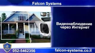 Системы безопасности в Израиле 052-5462356(В настоящее время компания «Falcon-Systems» представляет полный спектр оборудования систем видео-наблюдения,..., 2015-01-16T11:46:52.000Z)