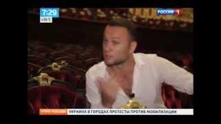 "Дмитрий Ермак в программе ""Утро России"" (31.07.2014)"