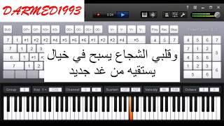 تعليم عزف شارة ادغال الديجيتال بالبيانو مع الكلمات