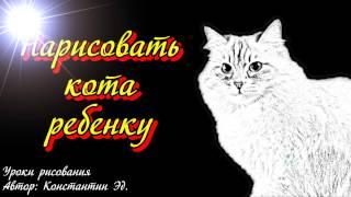 Скачать Как нарисовать кота ребенку Сибирский кот как нарисовать кота поэтапно для начинающих